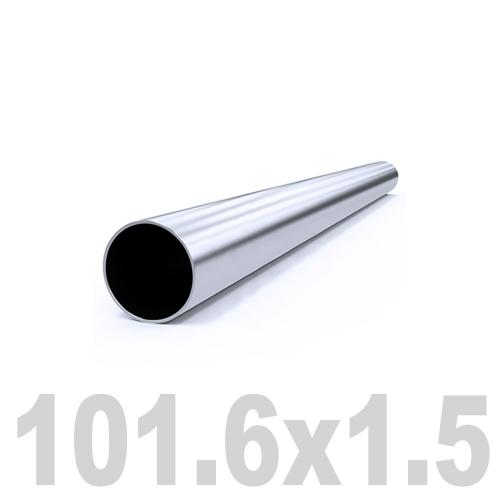 Труба круглая нержавеющая матовая AISI 316 (101.6 x 6000 x 1.5 мм)