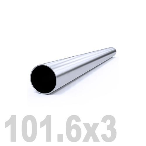 Труба круглая нержавеющая матовая AISI 304 (101.6 x 6000 x 3 мм)