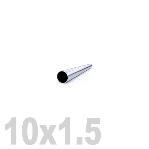 Труба круглая нержавеющая матовая AISI 304 (10 x 6000 x 1.5 мм)