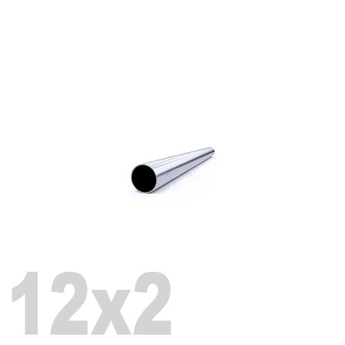 Труба круглая нержавеющая матовая AISI 304 (12x2x6000мм)