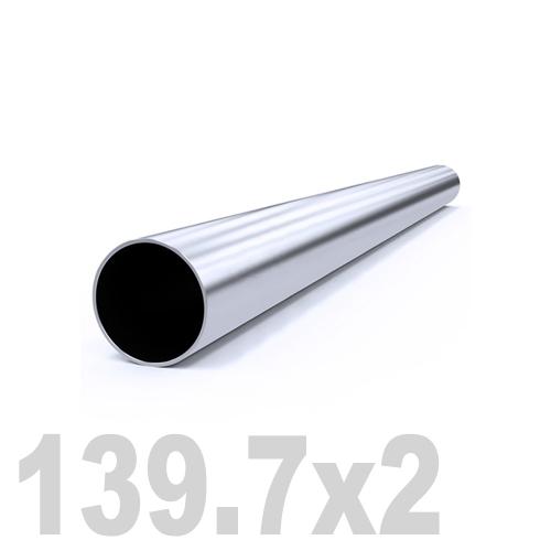 Труба круглая нержавеющая матовая AISI 304 (139.7 x 6000 x 2 мм)