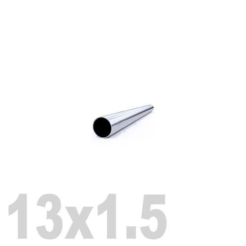 Труба круглая нержавеющая матовая AISI 304 (13x1.5x6000мм)