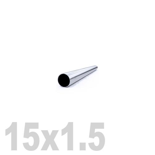 Труба круглая нержавеющая матовая AISI 304 (15 x 6000 x 1.5 мм)