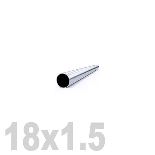 Труба круглая нержавеющая матовая AISI 304 (18 x 6000 x 1.5 мм)
