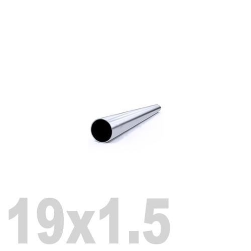 Труба круглая нержавеющая матовая AISI 304 (19 x 6000 x 1.5 мм)