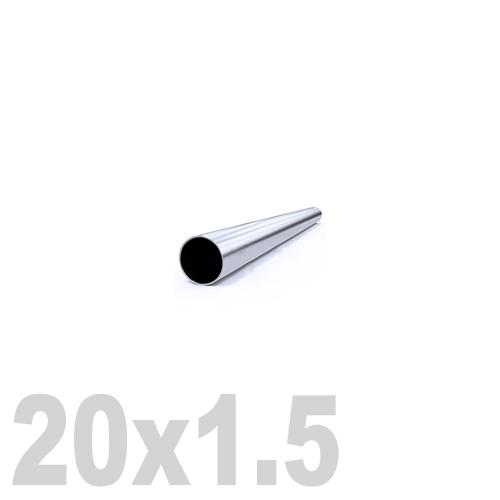 Труба круглая нержавеющая шлифованная AISI 304 (20 x 6000 x 1.5 мм)