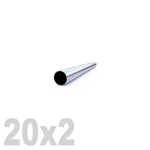 Труба круглая нержавеющая матовая AISI 304 (20x2x6000мм)