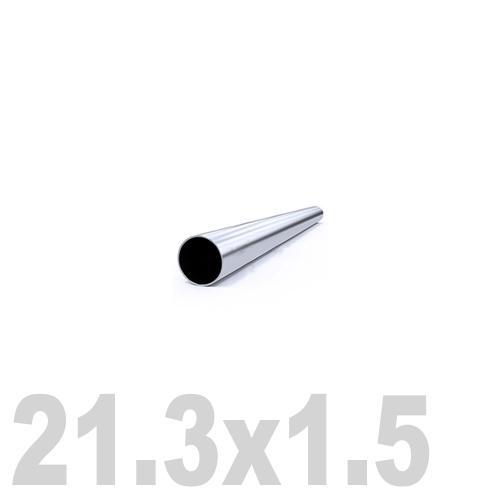 Труба круглая нержавеющая матовая AISI 304 (21.3 x 6000 x 1.5 мм)