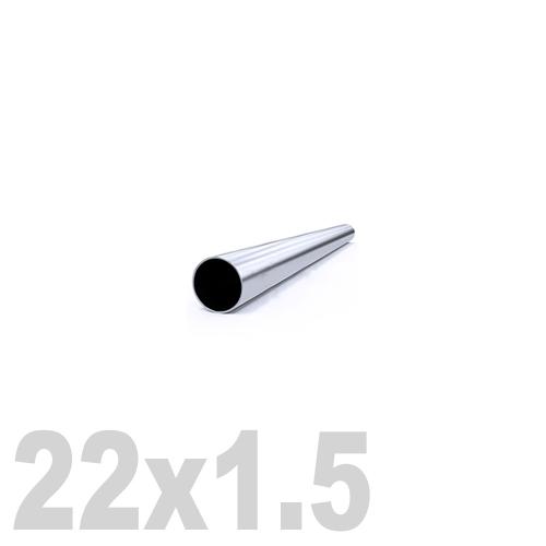 Труба круглая нержавеющая шлифованная AISI 304 (22x1.5x6000мм)
