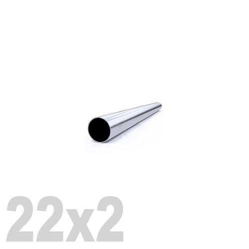 Труба круглая нержавеющая матовая AISI 316 (22 x 6000 x 2 мм)