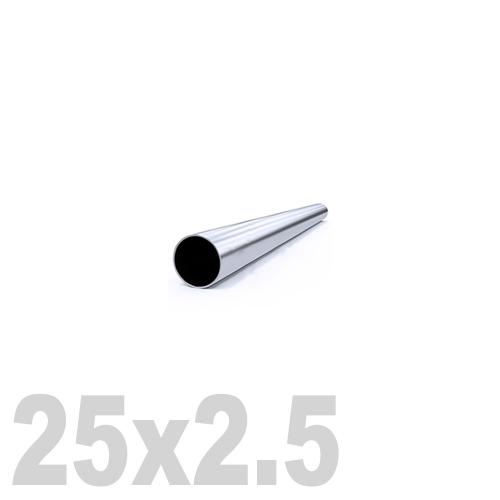 Труба круглая нержавеющая матовая AISI 316 (25x2.5x6000мм)