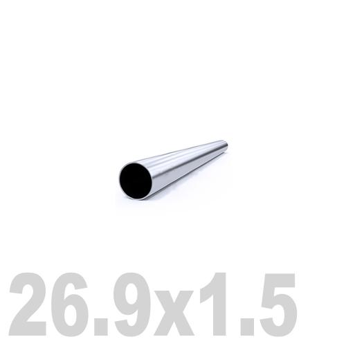 Труба круглая нержавеющая шлифованная AISI 304 (26.9x1.5x6000мм)