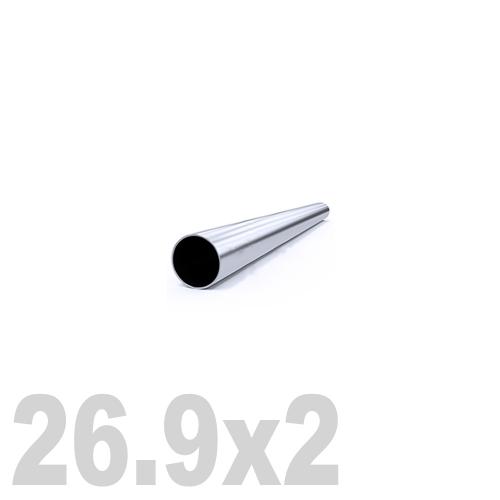 Труба круглая нержавеющая шлифованная AISI 304 (26.9 x 6000 x 2 мм)
