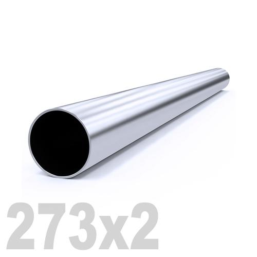 Труба круглая нержавеющая матовая AISI 316 (273x2x6000мм)