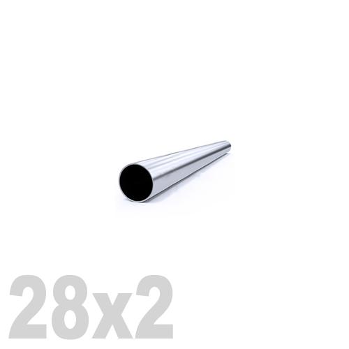 Труба круглая нержавеющая матовая AISI 304 (28 x 6000 x 2 мм)