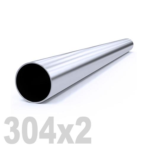 Труба круглая нержавеющая матовая AISI 304 (304x2x6000мм)