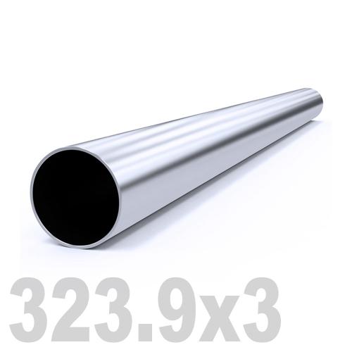 Труба круглая нержавеющая матовая AISI 316 (323.9x3x6000мм)
