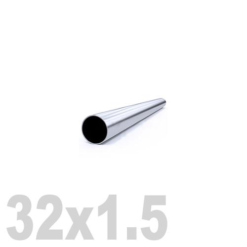 Труба круглая нержавеющая матовая AISI 304 (32 x 6000 x 1.5 мм)