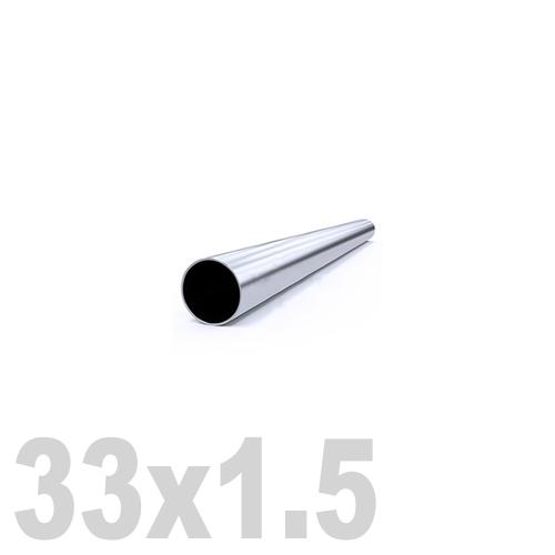 Труба круглая нержавеющая матовая AISI 304 (33x1.5x6000мм)