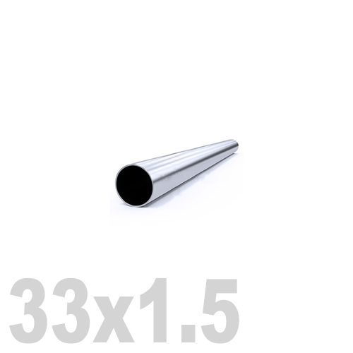 Труба круглая нержавеющая матовая DIN 11850 AISI 316 (33 x 6000 x 1.5 мм)