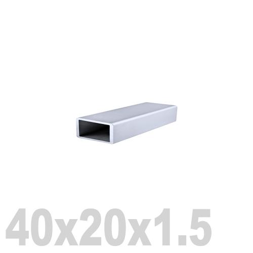 Труба прямоугольная нержавеющая матовая DIN 2395 AISI 304 (40 x 20 x 6000 x 1.5 мм)