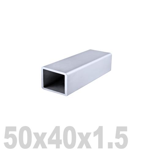 Труба прямоугольная нержавеющая матовая DIN 2395 AISI 304 (50x40x1.5x6000мм)