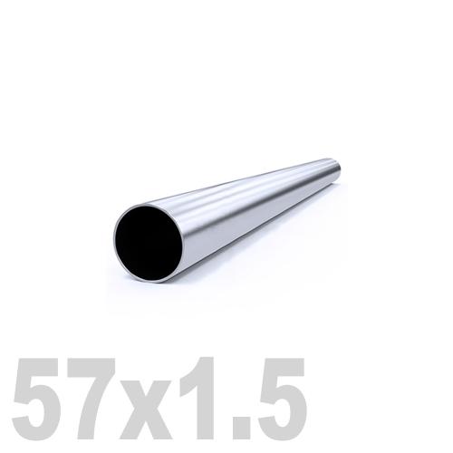 Труба круглая нержавеющая матовая AISI 316 (57 x 6000 x 1.5 мм)