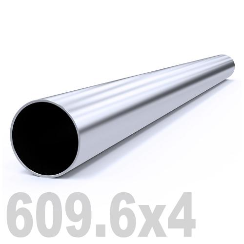 Труба круглая нержавеющая матовая AISI 316 (609.6 x 6000 x 4 мм)