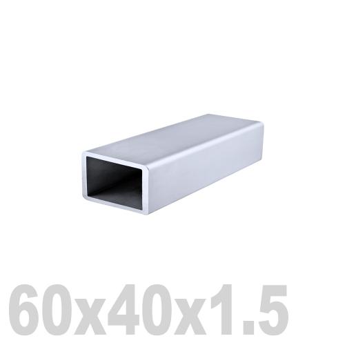 Труба прямоугольная нержавеющая матовая DIN 2395 AISI 304 (60x40x1.5x6000мм)