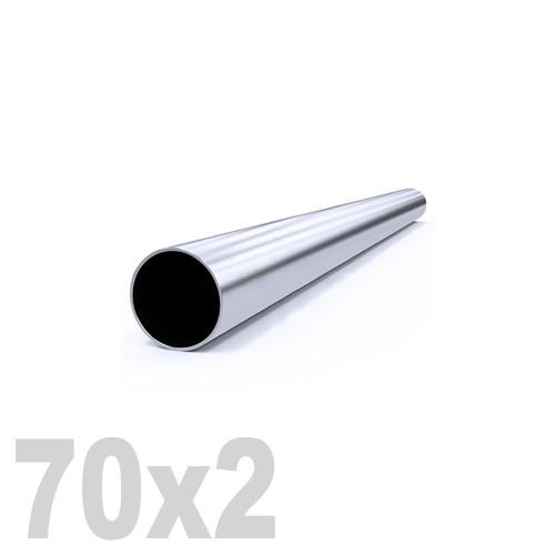Труба круглая нержавеющая матовая AISI 304 (70 x 6000 x 2 мм)