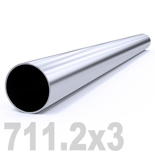 Труба круглая нержавеющая матовая AISI 316 (711.2x3x6000мм)