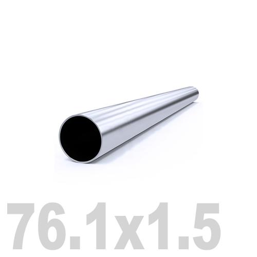 Труба круглая нержавеющая матовая AISI 304 (76.1 x 6000 x 1.5 мм)