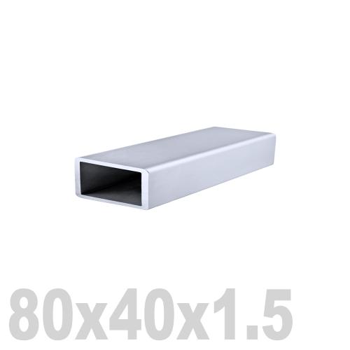 Труба прямоугольная нержавеющая матовая DIN 2395 AISI 304 (80 x 40 x 6000 x 1.5 мм)