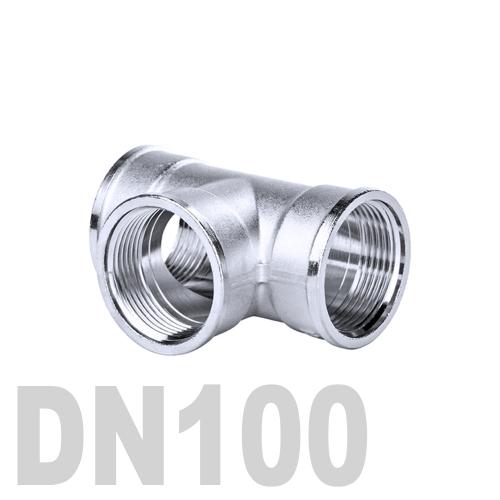 Тройник нержавеющий [вр / вр / вр] AISI 304 DN100 (114.3 мм)