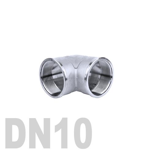 Отвод нержавеющий  90° [вр / вр] AISI 304 DN10 (17.2 мм)