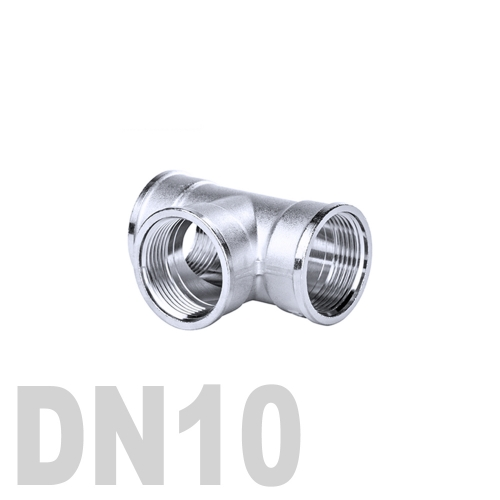 Тройник нержавеющий [вр / вр / вр] AISI 304 DN10 (17.2 мм)