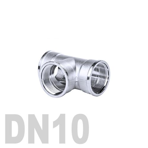 Тройник нержавеющий [вр / вр / вр] AISI 316 DN10 (17.2 мм)