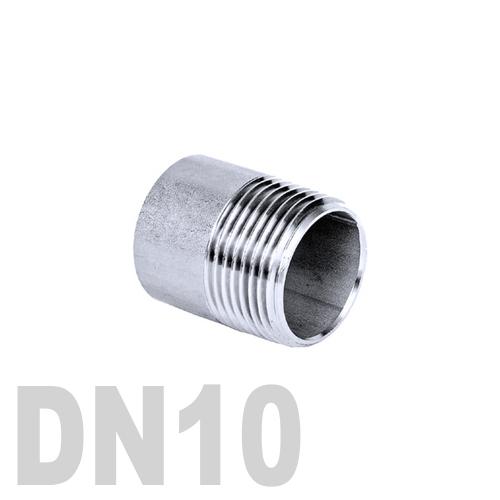 Ниппель нержавеющий приварной полусгон AISI 304 DN10 (17.2 мм)