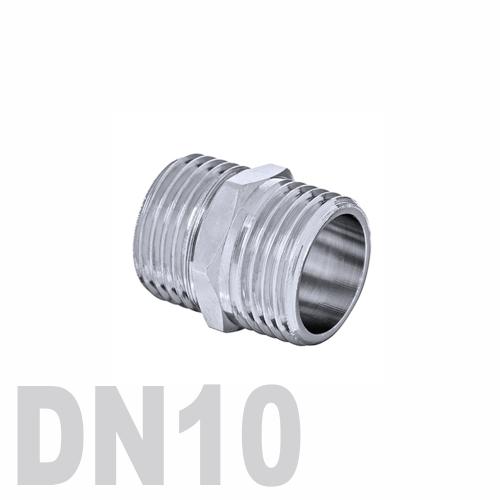 Ниппель двойной нержавеющий [нр / нр] AISI 304 DN10 (17.2 мм)