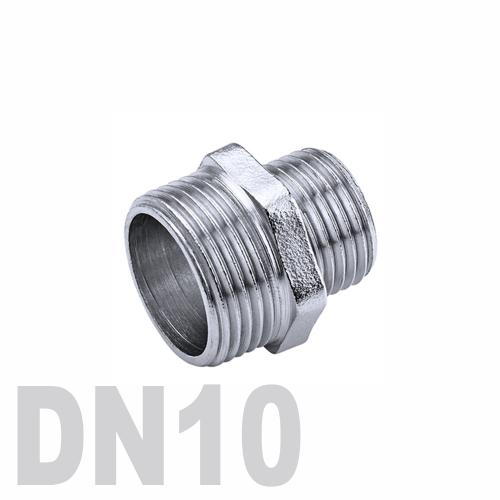 Ниппель двойной переходной нержавеющий [нр / нр] AISI 304 DN10x8 (17.2 x 13.5 мм)