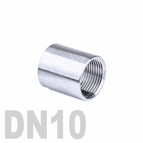 Муфта нержавеющая [вр] AISI 304 DN10 (17.1 мм)