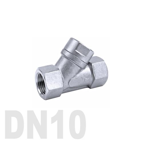 Фильтр угловой муфтовый нержавеющий AISI 304 DN10 (17.1 мм)