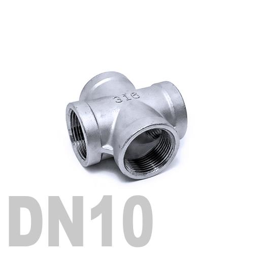 Крестовина нержавеющая [вр / вр / вр / вр] AISI 304 DN10 (17.2 мм)