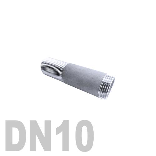 Сгон нержавеющий [нр / нр] AISI 304 DN10 (17.2 мм)
