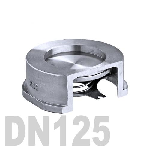 Клапан обратный межфланцевый нержавеющий AISI 316 DN125 (139.7 мм)