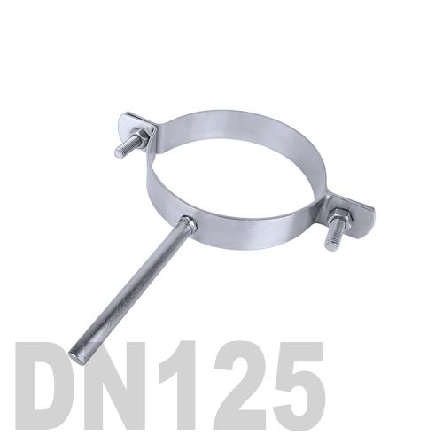 Хомут трубный нержавеющий на ножке AISI 304 DN125 (139,7 x 3,0 мм)
