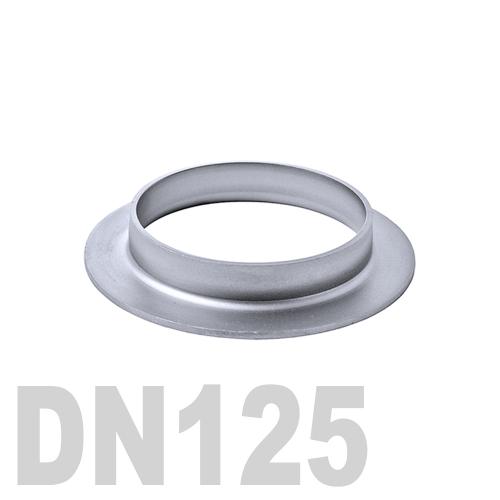 Фланцевая нержавеющая отбортовка AISI 304 DN125 (129 x 2.0 мм)