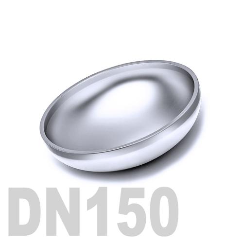 Заглушка нержавеющая эллиптическая  приварная AISI 316 DN150 (154,0 x 2,0 мм)