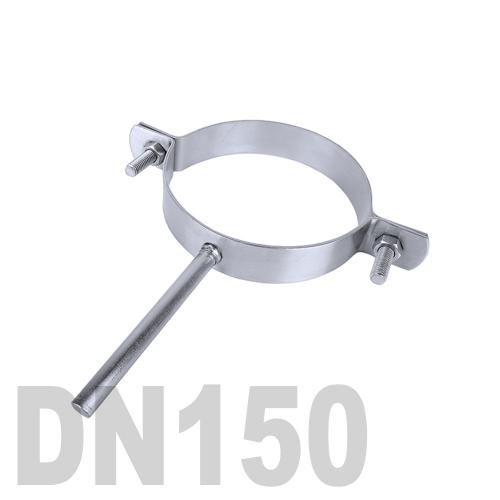 Хомут трубный нержавеющий на ножке AISI 304 DN150 (154,0 x 3,0 мм)