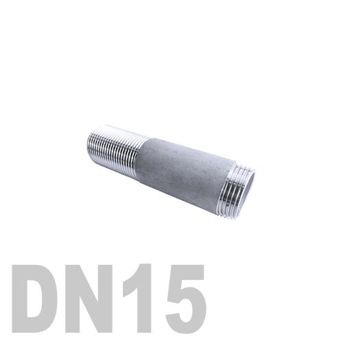 Сгон нержавеющий [нр / нр] AISI 304 DN15 (21.3 мм)